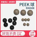 各規格高級peek球耐高溫耐磨塑料滾珠
