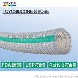 TOYOX(东洋克斯) 食品硅胶钢丝管 TSIS