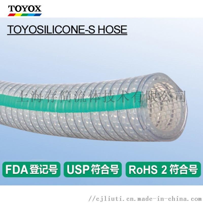 TOYOX(東洋克斯) 食品矽膠鋼絲管 TSIS