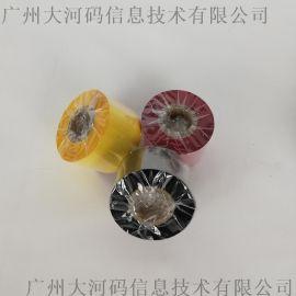耗材热转印打印机碳带色带 腊基碳带条码碳带
