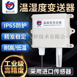 高精度温湿度传感器RS485 数显温湿度计