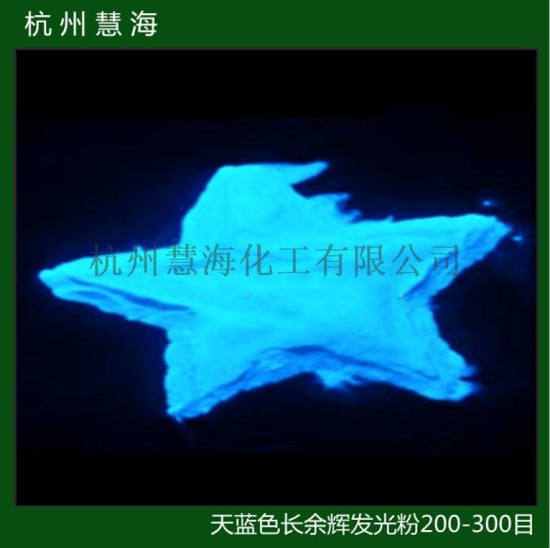 吸光**快发光**快的天蓝色夜光粉 玩具用长效夜夜光粉