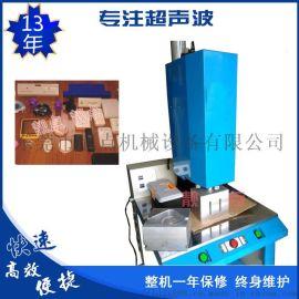 石排超声波焊接机超声波焊接机