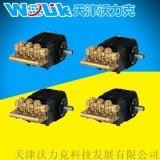 沃力克高压泵 高压水泵 高压柱塞泵