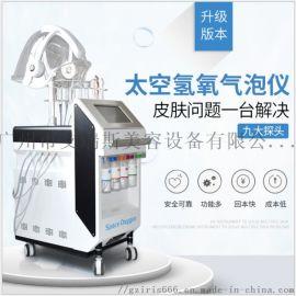 广州艾瑞斯智能语音太空人多功能综合皮肤管理仪