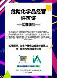 深圳六大市区办理危险品许可证审批难度政策形式