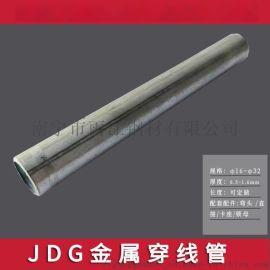 广西JDG穿线管|金属线管厂家批发