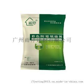 广州雨停彩色防霉填缝剂