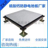 硫酸鈣防靜電地板現貨銷售/硫酸鈣防靜電地板報價/西安防靜電地板供貨安裝