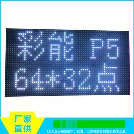 P5户外全彩LED显示屏