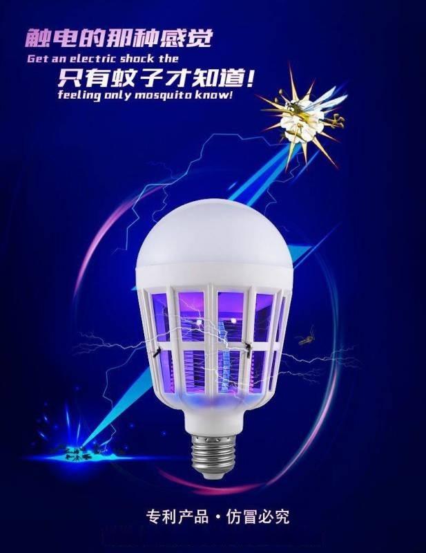 新款一度滅蚊神燈 滅蚊照明兩用LED節能燈/地攤江湖趕集滅蚊神器