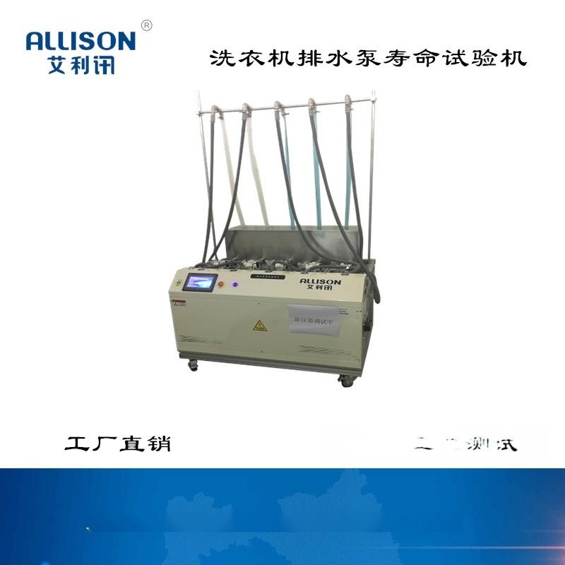 排水泵耐久性寿命试验机  水泵性能检测设备