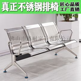 排椅厂家直销-不锈钢排椅三人位-机场椅厂家