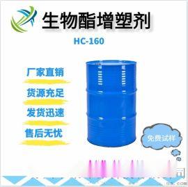 苏州华策环保新型增塑剂   生物酯增塑剂