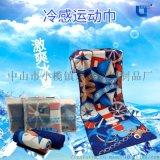 冷感運動巾遇水冰涼數碼印跑步降溫冰巾