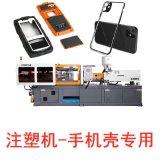 厂家直销手机壳手机套电子产品注塑机