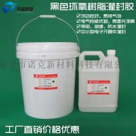 透明环氧灌封胶 深圳透明环氧树脂灌封胶厂家