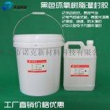 透明環氧灌封膠 深圳透明環氧樹脂灌封膠廠家