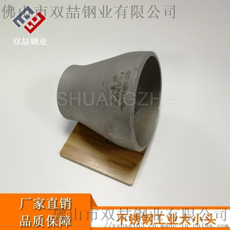 工业面316L异径管 佛山双喆异径管 工业管件