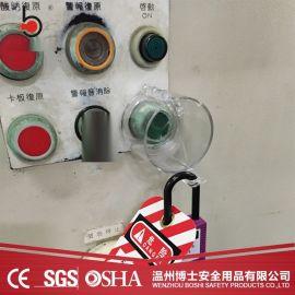 大号电气开关安全锁罩LOTO安全锁具BD-D55