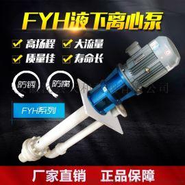 氟塑料液下泵FYH立式污水泵防腐蚀耐酸碱化工泵