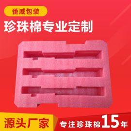广州番威珍珠棉 防震防摔珍珠棉异形包装 快递专用