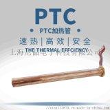 锅炉加热器厂家 PTC半导体铝管