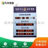 LED电子公示牌看板