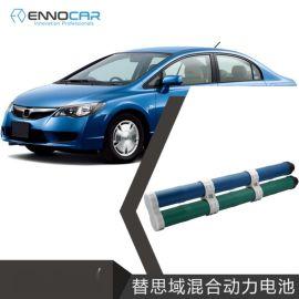 适用于本田思域Civic圆柱形汽车油电混合动力电池