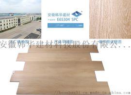 石塑地板防水防滑塑膠SPC鎖扣pvc地板深圳 雪雁