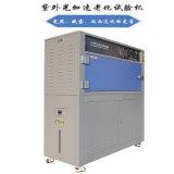 環境耐候耐變黃試驗箱,模擬大氣實驗箱