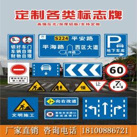 道路交通安全标识标牌三角圆 示反光牌禁停牌限速限高