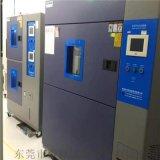 國產冷熱衝擊箱|國產高低溫衝擊試驗箱