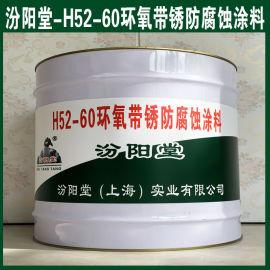 H52-60环氧带锈防腐蚀涂料、良好的防水性