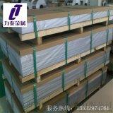 1060純鋁板 交通指示牌鋁板 1.0mm厚