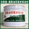 煤焦油环氧砂浆涂料、方便工期短、煤焦油环氧砂浆涂料