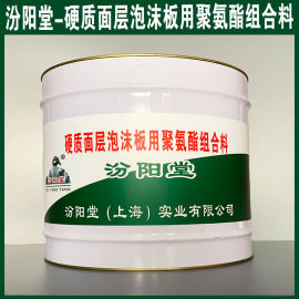 硬质面层泡沫板用聚氨酯组合料、防水、性能好