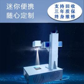 多用途激光打标机 手机壳金属激光雕刻机