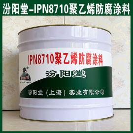 IPN8710聚乙烯防腐涂料、良好的防水性