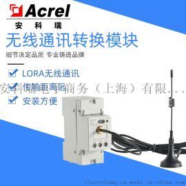 安科瑞无线通讯转换器,传输距离远无线组网专用模块