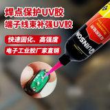 焊點保護電子元器件固定uv膠 竟誠膠粘劑uv膠