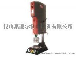 超声波塑料焊接机 塑料超声波焊接机 泰速尔超声波