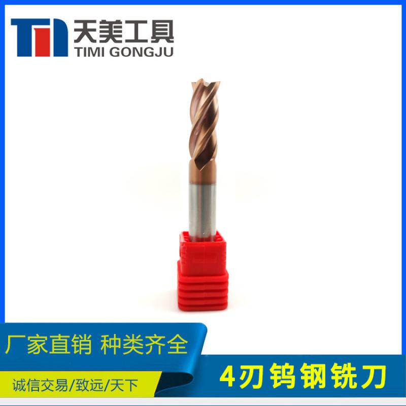 天美直供 硬质合金55度四刃钨钢铣刀 接受定制