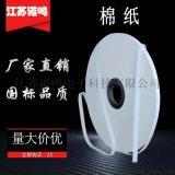 电缆棉纸带防止导体氧化发黑
