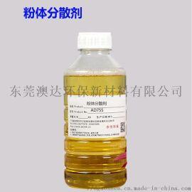 高岭土粉体改性剂AD755改性助磨分散偶联作用