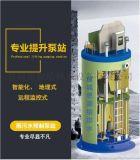 厂家说明一体化预制提升泵站厂家的工艺设计