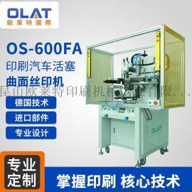 厂家销售圆面活塞丝印机 金属印刷机 汽车曲面配件