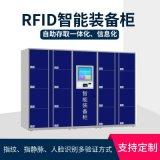 天津智能装备柜定制 智能装备保管柜厂家