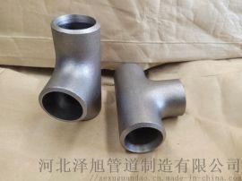 三通 碳钢三 通 不锈钢三通