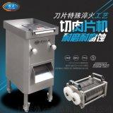 廣州中央廚房切肉片肉絲機,進口款切肉機